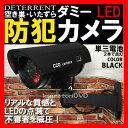 [お買い物マラソン全品2倍]防犯カメラ ダミー ダミーカメラ 監視カメラ CCDダミー 【送料無料】