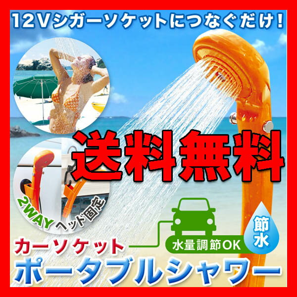 [楽天スーパーSALE全品2倍]ポータブルシャワー 簡易シャワー アウトドア 電動シャワー 洗車 2色(オレンジまたはレッド) 【送料無料】
