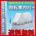 自転車カバー サイクルカバー  ラージサイズ 22〜26インチ グレー【メール便送料無料】