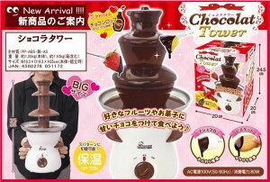 【アウトレット ちょっと訳あり】チョコレートファウンテン チョコレートフォンデュチョコレートタワー チョコファウンテン ツリー タワー チョコフォンデュ 【送料無料】