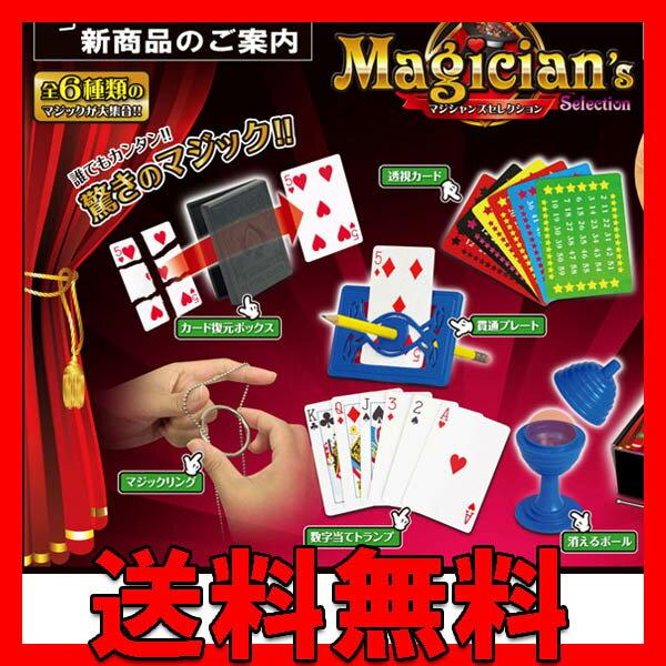 手品 グッズ マジック 簡単手品セット【6種】マジック 手品 誰でも出来る マジシャンキット 【送料無料】