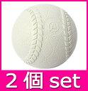 軟式野球ボール 軟式ボール 練習球 A号 一般用 2個 公認球仕様 リージェント・ファーイースト 軟式野球ボール 新品