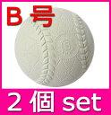 軟式野球ボール 軟式ボール 練習球 B号 中学生用 2個 公認球仕様 リージェント・ファーイースト 軟式野球ボール 新品