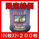 [スーパーポイントDAY全品2倍]DVD-R CPRM 録画用 100枚×2=200枚セット Lazos C100PWor50PW