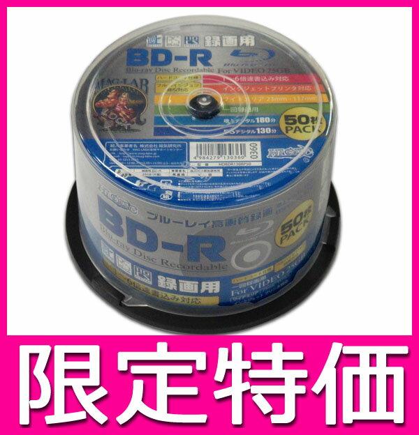 [全品2倍]BD-R ブルーレイディスク CPRM 録画用 50枚 ハイディスク HI DISC HDBDR130RP50 書き込み 6倍速対応【在庫限り特価】