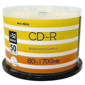 50枚X2=100枚【CD-R】ALL WAYS 700MB 80分 52倍速対応 WIDEプリンタブル■ALCR52X50PW  【送料無料(北海道、沖縄、離島は適用外)】