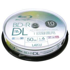 [マラソン全品2倍]BD-R DL 50GB(片面2層) ブルーレイディスク CPRM 1回録画用 10枚 lazos L-BDL10P 高速6倍 【ゆうパケット(メール便)便送料無料】