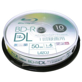 BD-R DL 50GB(片面2層) ブルーレイディスク CPRM 1回録画用 10枚 lazos L-BDL10P 高速6倍 【ゆうパケット(メール便)便送料無料】