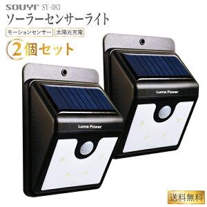 2個セット ソーラーセンサーライト 屋外 屋内 LED ソーラーセンサーライト (防水仕様ではありません) ソーラーライト 人感センサー 屋外 玄関照明 LEDライト モーションセンサー 防犯ライ