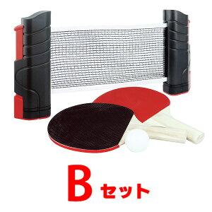 卓球セットおうちde卓球セットラケットピンポンネットセットテーブルが卓球台に!!