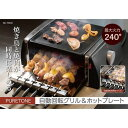 自動回転 焼き鳥 焼き器 家庭用 卓上 コンロ グリル 電気 焼き鳥メーカー 串焼き ホットプレート 一人用 焼肉 焼き肉 …