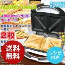 ホットサンドメーカー D-STYLIST ダブル ホットサンドメーカー 【送料無料】