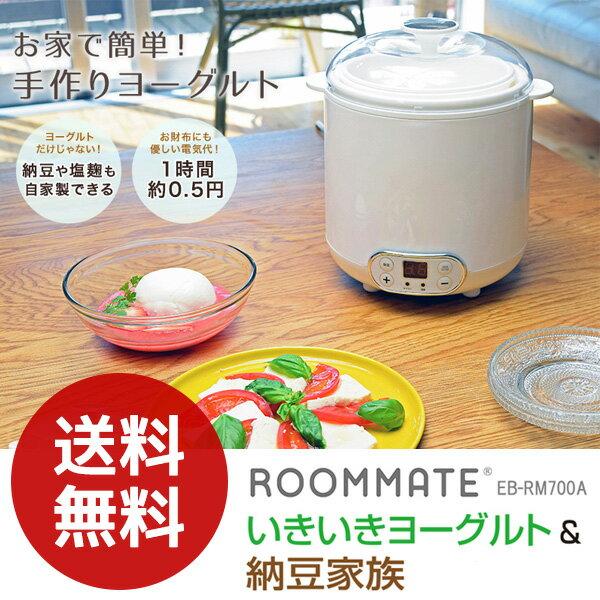 ヨーグルトメーカー 甘酒 発芽玄米 納豆 作りROOMMATE いきいきヨーグルト&納豆家族 EB-RM700A 【送料無料】