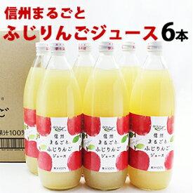 長野興農 信州まるごとふじりんごジュース 1L × 6本