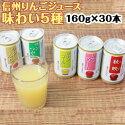 【送料込】信州りんごの味わい5種ジュースセット(FT)160g/6本×5種類