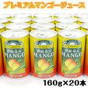 長野興農 プレミアム マンゴージュース 濃縮還元 160g × 20本