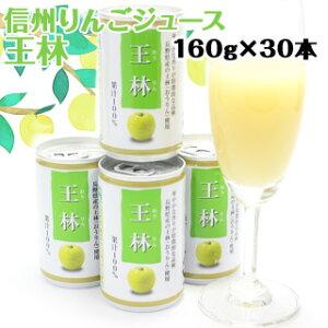 りんごジュース 果汁100% 長野興農 信州りんごジュース 王林160g × 30缶