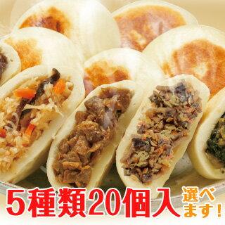 信州の味 ふるさとおやき 5種類 × 各4個 計20個セット
