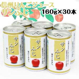 りんごジュース 果汁100% 長野興農 信州りんごジュース サンふじ 160g × 30缶