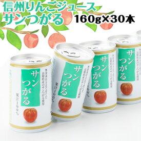 りんごジュース 果汁100% 長野興農 信州りんごジュース サンつがる 160g × 30缶