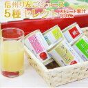 長野興農 信州りんごジュース5種セレクト 160g / 6本 × 5種類