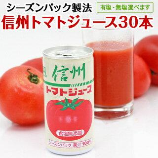 長野興農 信州トマトジュース (有塩・無塩) 190g × 30本