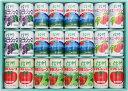 【お中元】【送料込】信州くだもの・野菜ジュースセット 24本入(SKY-24)【楽ギフ_包装】【楽ギフ_のし】【楽ギフ_のし宛書】