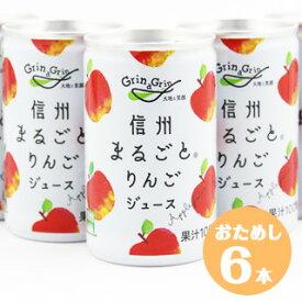 【お試し6本】りんごジュース 果汁100% 長野興農 信州まるごとりんごジュース 160g×6本 おためし