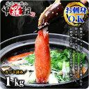 数量限定入荷!【生食OK】極太カット生たらば蟹1kg(総重量1.2kg)[送料無料]【カニしゃぶ】【鍋】