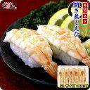 \寿司ネタ用/開き蒸しえび(5L×20枚入り)【えび】【エビ】【海老】【寿司】【寿司えび】