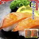 《スマホP10倍》 \寿司ネタ用/サーモンスライス(10g×20枚入り)【サーモン】【鮭】【サーモンスライス】【寿司】【寿司サーモン】