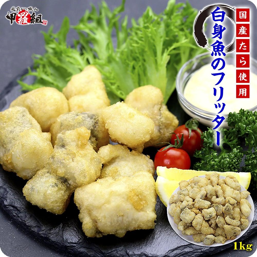 白身魚のフリッター業務用たっぷり1kg【鱈】【タラ】【たら】【白身魚】【フリッター】