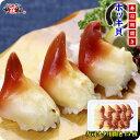 寿司ネタ用開きホッキ貝155g(15枚入り)【ホッキ貝】【ほっき貝】【北寄貝】【寿司】