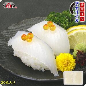 \寿司ネタ用/アオリイカスライス(8g×20枚入)【アオリイカ】【あおりいか】【イカ】【いか】【寿司】【刺身】