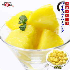 美味しさそのまま冷凍フルーツ パイナップルチャンク500g【フルーツ】【果物】【パイナップル】【パイン】