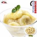 美味しさそのまま冷凍フルーツ バナナスライス500g【フルーツ】【果物】【ばなな】【バナナ】