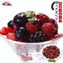 美味しさそのまま冷凍フルーツ ミックスベリー500g【フルーツ】【果物】【ベリー】【ミックスベリー】
