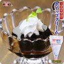 フローズンホイップ500ml【ホイップ】【クリーム】【ケーキ】【パフェ】【トッピング】