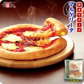 耳までチーズの本格マルゲリータピッツア245g(直径8インチ/約20cm/約1〜2人前)×1枚【ピザ】【pizza】