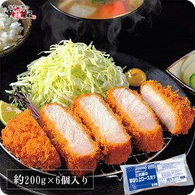 三元豚の厚切り上ロースカツ業務用1.2kg(約200g×6個)【豚肉】【トンカツ】【揚げ物】【肉の日】