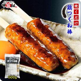 鶏つくね棒業務用500g(約50g×10本)【鶏肉】【おつまみ】【居酒屋】【肉の日】