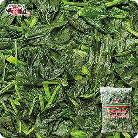 そのまま使えるカットほうれん草業務用1kg【ホウレンソウ】【カット野菜】【おひたし】【和え物】【ニチレイ】