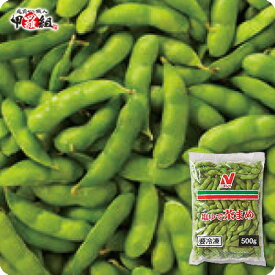 塩ゆで茶まめ業務用500g【冷凍野菜】【豆】【おつまみ】【ニチレイ】