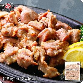 紅茶鴨モモ炭火焼500g【肉の日】