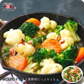 洋風野菜ミックス業務用1kg【カット野菜】【にんじん】【ブロッコリー】【カリフラワー】【炒めもの】【ニチレイ】