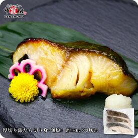 厚切り銀だら切り身(無塩) 約120g×3切れ 【銀鱈】【鱈】【タラ】【たら】【白身魚】