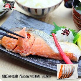 カット済みで食べやすい♪脂のり抜群!銀鮭の切身120g前後×5切れ(600g)【鮭】【銀鮭】【甘塩】