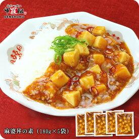 【本格】麻婆丼の素(180g×5袋)【マーボー丼】