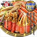 【生食OK】カット生ずわい蟹750g(総重量1kg)[送料無料](お届け状態は750g×1Pもしくは250g×3P※選択不可)約3人前