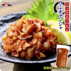 新鮮なつぶ貝のみを使用! つぶチャンジャ(つぶ貝キムチ) 業務用たっぷり500g 【ツブチャンジャ】【チャンジャ】【ツブ貝】